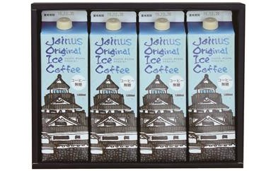 65-3 GAMADUS Joinus Original Ice Coffeeセット