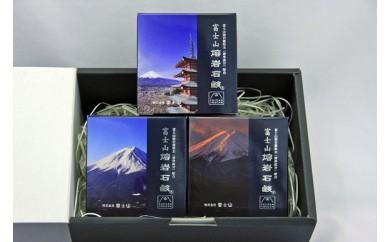 富士山熔岩石鹸50g 2個セット