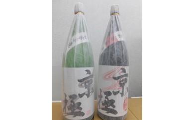 [B04]名水酒京極 辛口・本造り 1升×2本