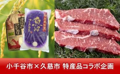 【K2902】魚沼産コシヒカリ・特別栽培米&短角牛肩ロースステーキセット