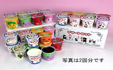 44.愛知ヨーク ヨーグルト&ゼリーおまかせ詰合せセット(16個×2回お届け 合計32個)