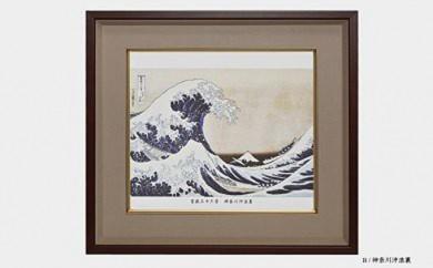 A-18 葛飾北斎の最高傑作 葛飾北斎「神奈川沖浪裏」色紙額
