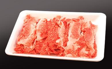 H023 【上品な脂がどんな料理にも合う♪】総計1.4kg 伊萬里牛切り落としスライス