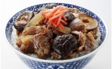 A29164 牛肉と椎茸の相性が抜群!豊後きのこ牛丼(12食分)・通
