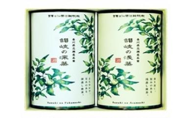 366 讃岐の煎茶二種詰め合わせ