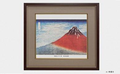 A-19 葛飾北斎「凱風快晴」(赤富士)色紙額