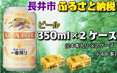 L1701 キリンビール「一番搾り」(350ml缶) 2ケース