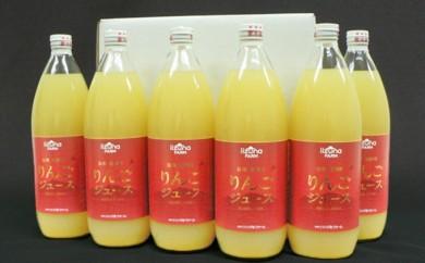 [№5854-0158]100%りんごジュース 6本セット