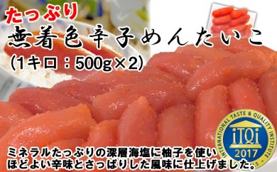 A029 無着色辛子めんたいこ(1キロ)