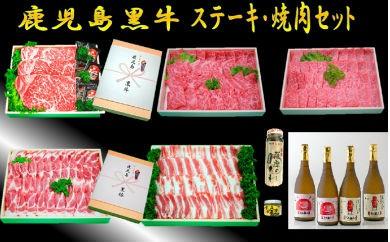 29-D-④ 豪華!!お肉と焼酎セット(そお星人編)