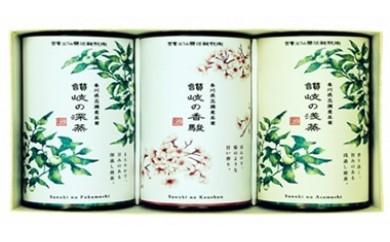 367 讃岐の煎茶三種類詰め合わせ