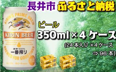 R1701 キリンビール「一番搾り」(350ml缶) 4ケース