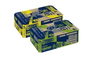 氷結 シチリア産レモンとグレープフルーツ350ml缶 各1ケース
