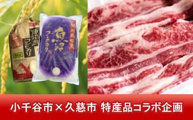 P-002 魚沼産コシヒカリ・特別栽培米&短角牛精肉セット