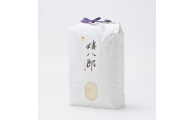 B011 ③無農薬・無化学肥料のお米「極 嬉八郎」こしひかり5kg
