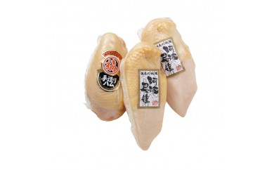A002 「阿波尾鶏」・「阿波すだち鶏」スモークハム詰め合わせ(計3本)