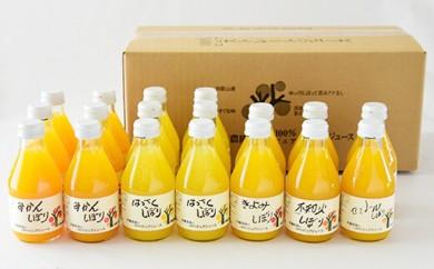 [№5745-0328]伊藤農園5種のみかんジュース