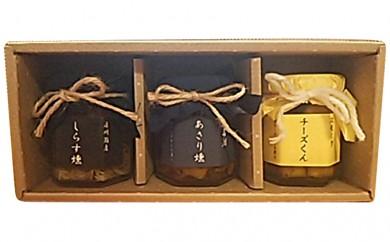 [№5810-0162]浜名湖魚介類燻製のオリーブオイル漬け 3種セット