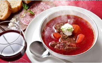 A29167 黒毛和牛と沢山の野菜で作ったやさしい味わい!豊後牛ボルシチ・通