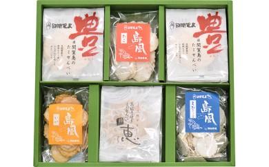 No.129 鈴円本舗せんべい計6袋 詰め合わせ