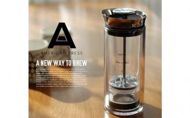 [№5809-1506]コーヒーメーカー AMERICANPRESS (アメリカンプレス)