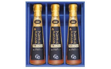 [№5682-0015]黒酢玉ねぎプレミアムドレッシング3本セット