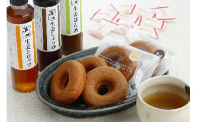 [№5682-0008]生姜商品の詰め合わせ