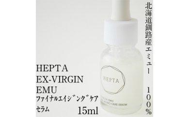 [Si101-A073]HEPTA EX― VIRGIN EMUファイナルエイジングケアセラム15ml