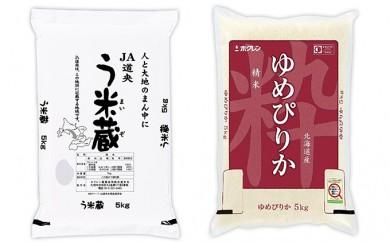 [№5809-1503]北海道産米 「ゆめぴりか」5kg・ブレンド米「う米蔵」5kgセット