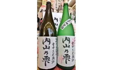 AC-1 地酒「内山乃雫」一升瓶2本セット