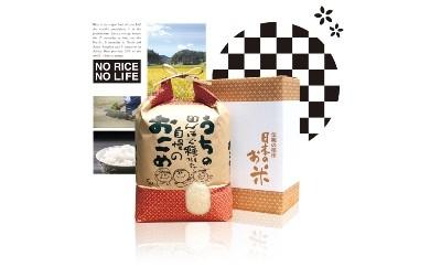 9.新城産 特別栽培米「にこまる」