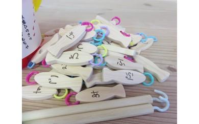 【6P】鯖江産ひのきのおもちゃ『あいうえおさかなつり』