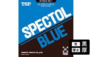 【Z-11】TSP製卓球ラバー スペクトル ブルー(色:黒、厚さ:厚)