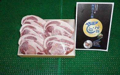 010-029 阿波とん豚800g(とんかつ用)