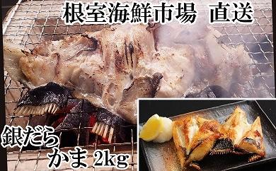 CA-14017 根室海鮮市場<直送>銀だらかま2kg[338299]