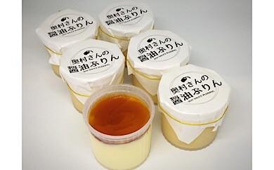 M003 【地元老舗】奥村さんの醤油ぷりん【逸品】【10000pt】