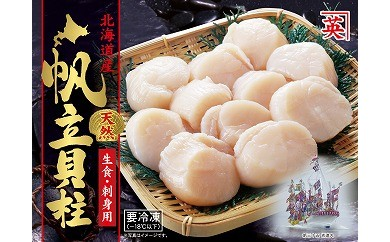 CB-02001 【北海道根室産】ホタテ貝柱(生食用)[338180]