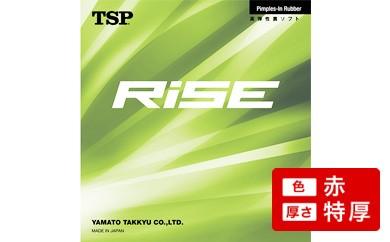 【Z-3】TSP製卓球ラバー ライズ(色:赤、厚さ:特厚)