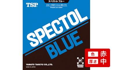【Z-7】TSP製卓球ラバー スペクトル ブルー(色:赤、厚さ:中)