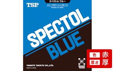 【Z-8】TSP製卓球ラバー スペクトル ブルー(色:赤、厚さ:厚)