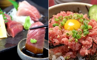 【E026】魚市場厳選 本まぐろ三昧とたたきセット
