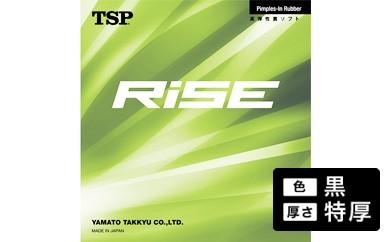 【Z-6】TSP製卓球ラバー ライズ(色:黒、厚さ:特厚)