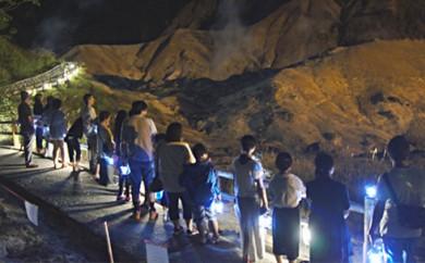 [№5793-0108]登別温泉地獄谷ナイトアドベンチャーペア参加券(暗闇地獄ウォーク)