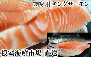 CB-14013 根室海鮮市場<直送>刺身用キングサーモン姿半身真空[338324]
