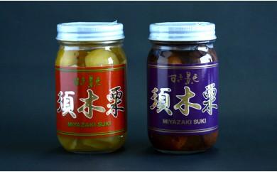 29-0217 【和栗頃ごろ】須木栗の甘露煮セット【4000pt】
