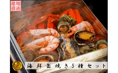 C133 海鮮缶焼き5種セット