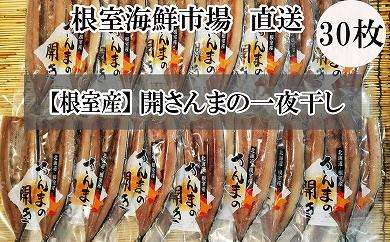 CA-14025 【北海道根室産】根室海鮮市場<直送>開きさんま一夜干し30枚[338304]