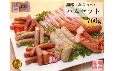 A226 興部(おこっぺ)ハムセット 760g