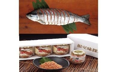 CB-30001 紅鮭姿切身と鮭フレークセット[338207]