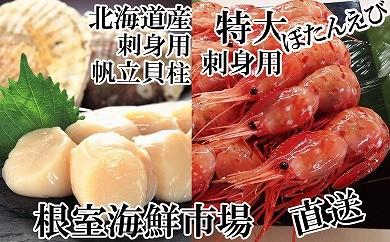 CA-14029 根室海鮮市場<直送>ぼたんえび、刺身用ほたて貝柱[338308]